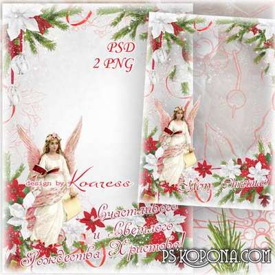 Free Christmas greeting frame png + photo frame psd - Happy and Merry Christmas