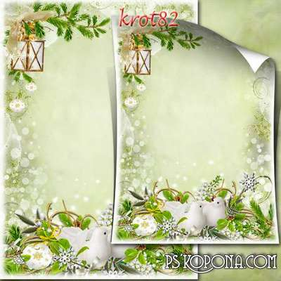 Winter Frame psd  - White doves
