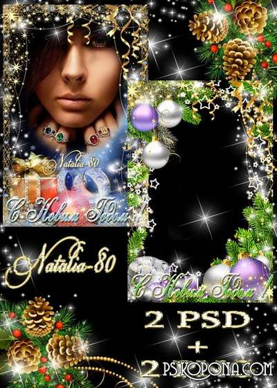 Two multi-frames png + psd for decoration of Christmas photo