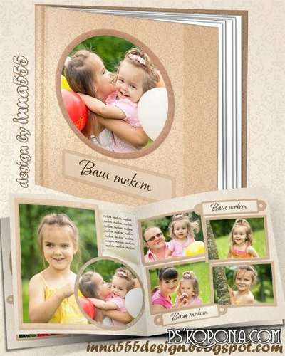 Universal photobook template psd for the whole family - Light Beige