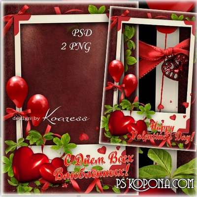 Photo frame with red hearts - Happy Valentine