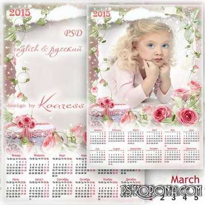 Calendar-framework for Photoshop - Lovely bouquet for a beautiful princess