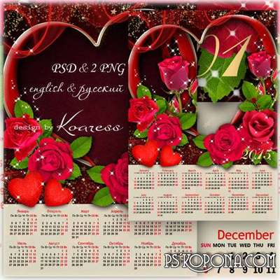 Calendar with photo framee 2015 for Photoshop - Scarlet roses