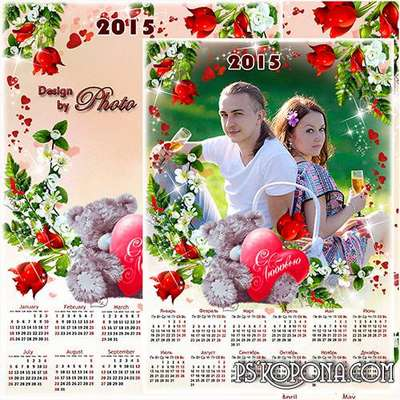 Calendar - frame for 2015 - Eternal love