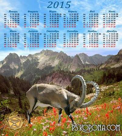 Calendar 2015 - Mountain range