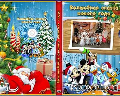 Cover DVD - Fairy tale of the new year