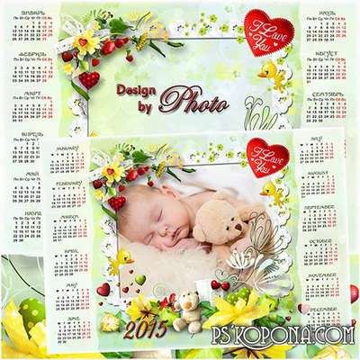 Children calendar with a frame for 2015 - My sunshine