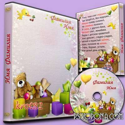 Cover and blowing-to DVD for the child - Quiet, quiet sleep toys
