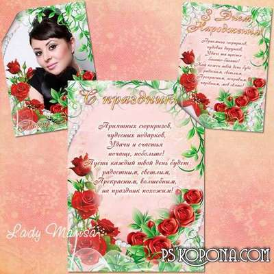 Congratulatory Card and Photoframe - Red roses