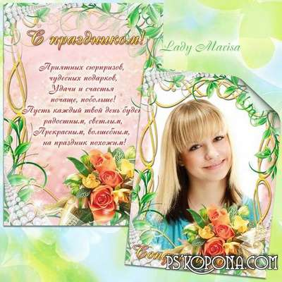 Congratulatory Card and Photoframe - Pearl and Bouquet of roses