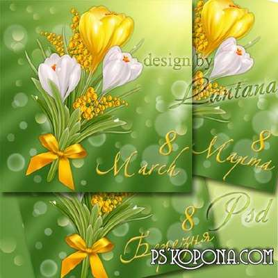 Psd source - Happy spring