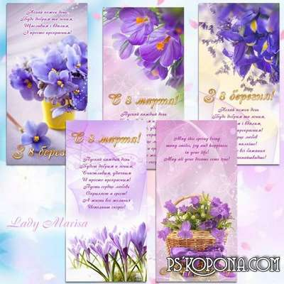 Set of floral postcards - Happy Spring! Violet flowers