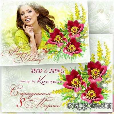 Frame for Photoshop with flowers - Spring bouquet