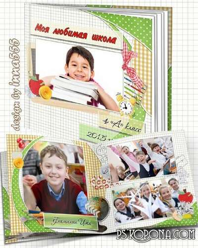 Photo album template psd for primary school leavers - My favorite school