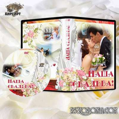 Wedding cover and blowing-to DVD - Silk dream