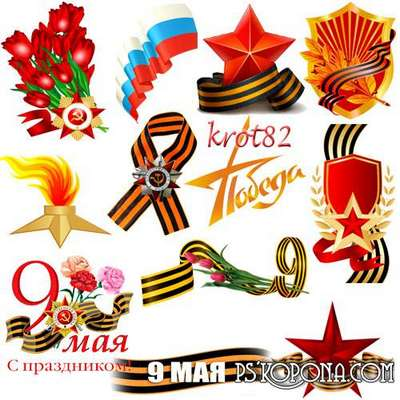 A selection of clip art to May 9 - Tapes, stars, awards, decorations, fireworks, an eternal flame