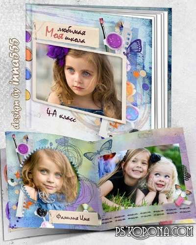 Photo album template psd - Paint your world