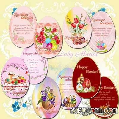 Set of postcards free download - Happy Easter