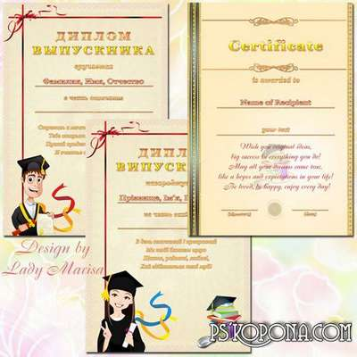 Templates of School's Certificates