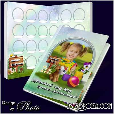 Children free photobook template psd - Farewell favorite kindergarten