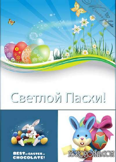 A set of multi-layer PSD source for Easter ( free 3 psd file, free download )