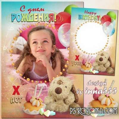 Card with photo frame for children - Happy Birthday