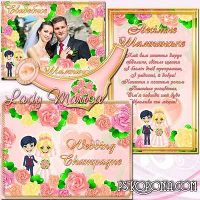 Wedding champagne label - Beautiful roses