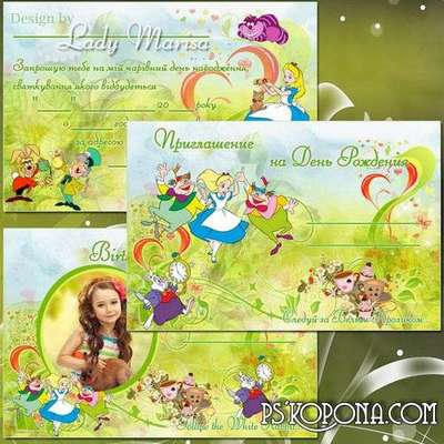 Birthday Invitation - Holiday in Wonderland