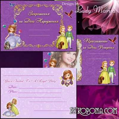 Birthday Invitation - Little Princess