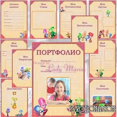 Children's Portfolio - Funny Fiksiki