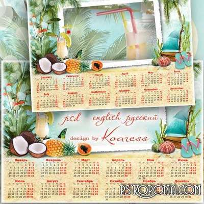 Calendar photo frame 2016  for Photoshop - Relax on a tropical island!