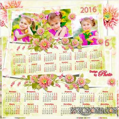 Calendar - frame for 2016 with delicate pink flowers