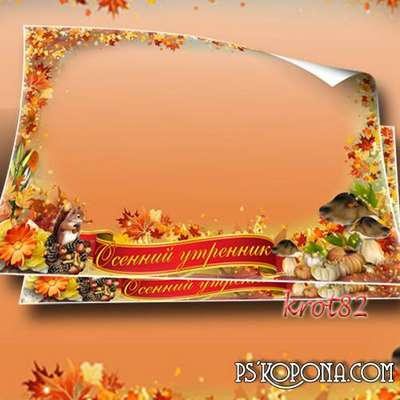 Autumn frame for Photoshop - We matinee