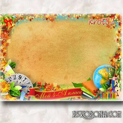 Autumn PSD photo frame for schoolchildren - we're back in school
