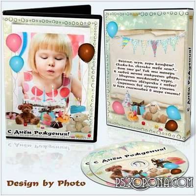 Cover and blowing on DVD disc - Bright holiday birthday