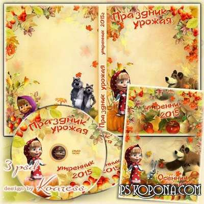 Photo framework + DVD disc cover - Kit for baby pictures (3 PSD)
