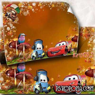 Photo frame for boy in autumn style with cartoon cars. Free download from the Google cloud.