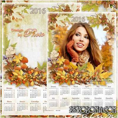 Autumn multi-layered PSD calendar with photo frame (2016) - autumn leaves