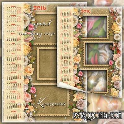 The multilayered Photoshop Calendar 2016 (you can insert the photo) - in a romantic style with flowers (English, Spanish, Russian)