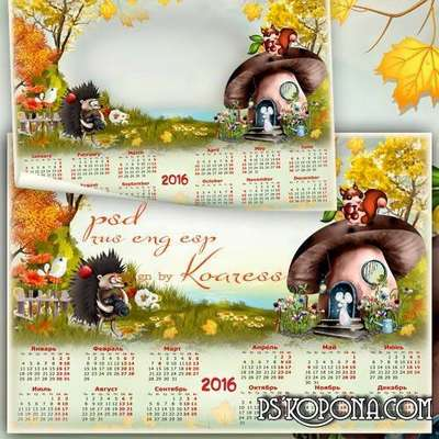 Children's psd calendar-photoframe for 2016 with painted fabulous beasts, birds, trees and flowers