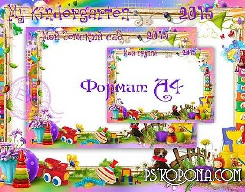 Free multi-layer frame for baby photos - Kindergarten (16 PNG + PSD)