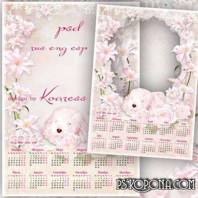 Childrens PSD photo calendar 2016 (for the baby pictures of girls) in pink with flowers