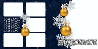 New year photobook template psd - Winter Story