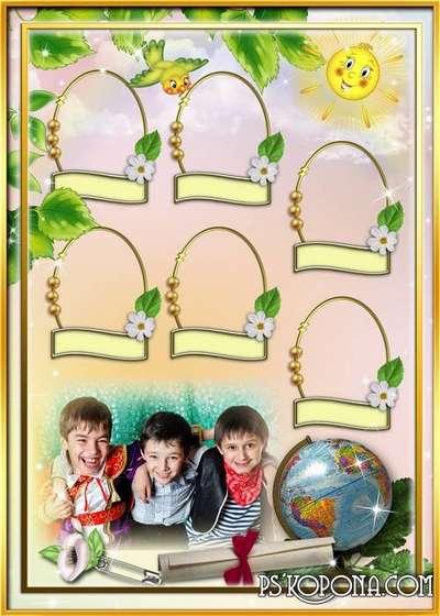 Album for primary school leavers