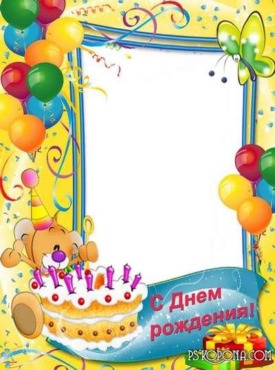 С днем рождения шаблоны для детского сада, скрап для открыток