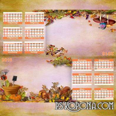 Desktop PSD Calendar for the Photo 2016 - Autumn mood