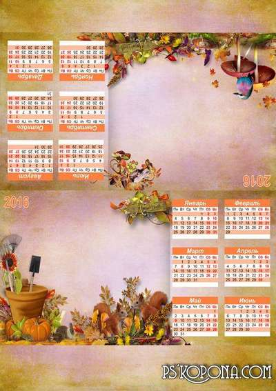 Desktop PSD Calendar for the Photo 2016 - Autumn mood