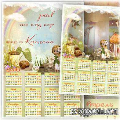 Fabulous kids psd calendar with photo frame for 2016 with the children's fairy tale characters