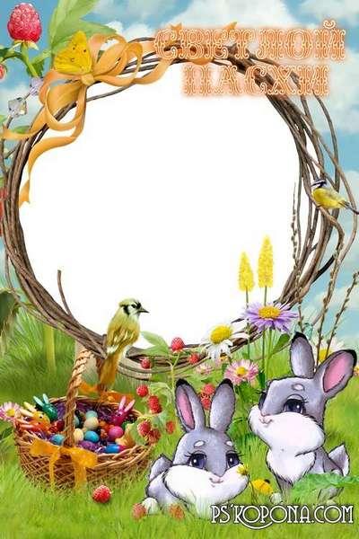 """Kids frames """"Happy Easter"""""""