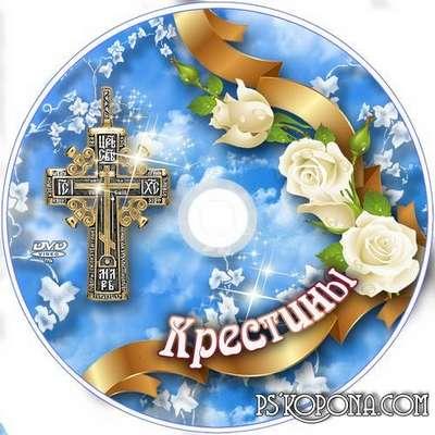 Cover DVD - Christening